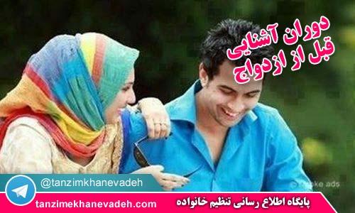مدت آشنایی قبل از ازدواج