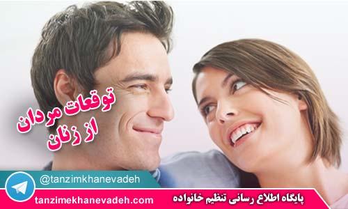 توقعات مردان از زنان