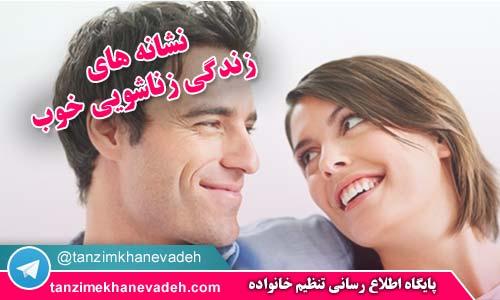 نشانه های زندگی زناشویی خوب