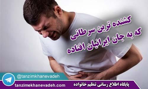 کشنده ترین سرطانی که به جان ایرانیان افتاده