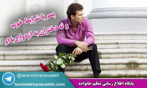 پسر با شرایط خوب و نه دختران به ازدواج با او