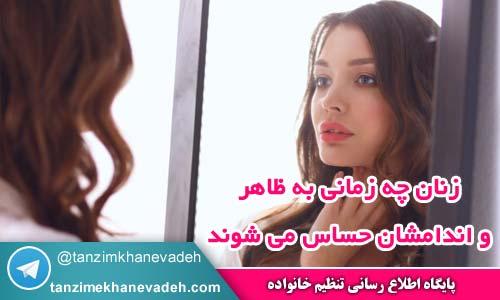 زنان چه زمانی به ظاهر و اندامشان حساس می شوند