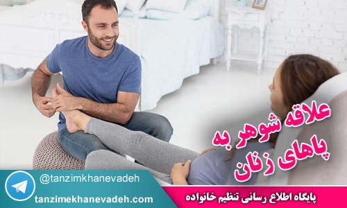 علاقه شوهر به پاهای زنان
