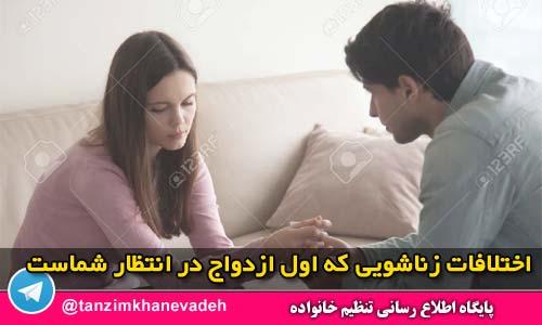 اختلافات زناشویی که در ابتدای ازدواج در انتظار شماست