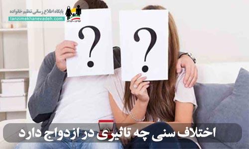 اختلاف سنی چه تاثیری در ازدواج دارد