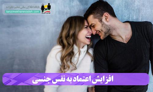 افزایش اعتماد به نفس جنسی برای رابطه زناشویی