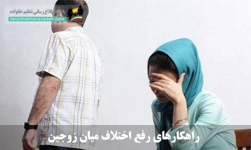 راهکارهای رفع اختلاف میان زوجین