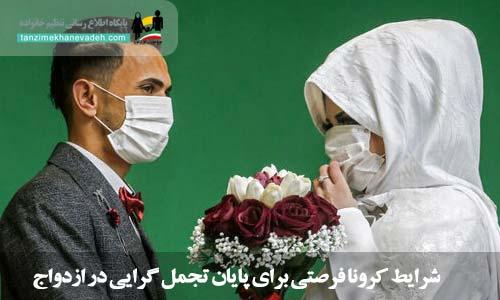 شرایط کرونا فرصتی برای پایان تجمل گرایی در ازدواج