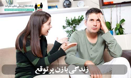 زندگی با زن پرتوقع