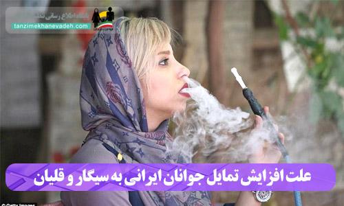 علت افزایش تمایل جوانان ایرانی به سیگار و قلیان