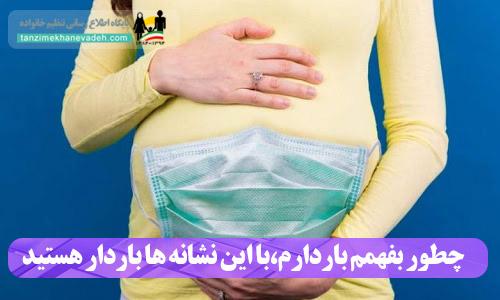 چطور بفهمم باردارم،با این نشانه ها باردار هستید