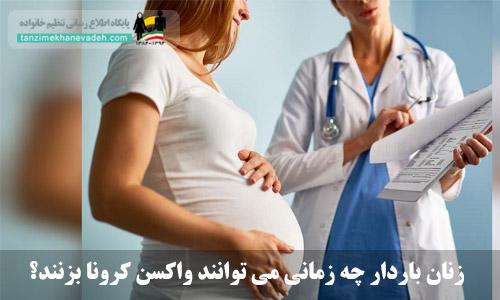 زنان باردار چه زمانی می توانند واکسن کرونا بزنند؟