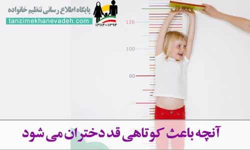 آنچه باعث کوتاهی قد دختران می شود