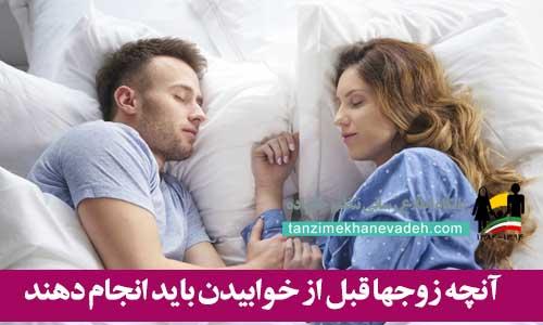 آنچه زوجها قبل از خوابیدن باید انجام دهند