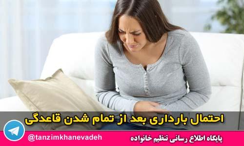 احتمال بارداری بعد از تمام شدن قاعدگی