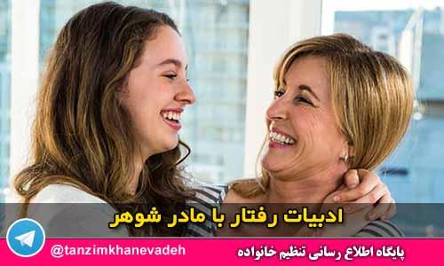 ادبیات رفتار با مادر شوهر