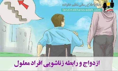ازدواج و رابطه زناشویی افراد معلول