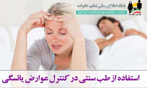 استفاده از طب سنتی در کنترل عوارض یائسگی