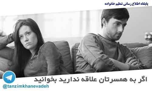 اگر به همسرتان علاقه ندارید بخوانید