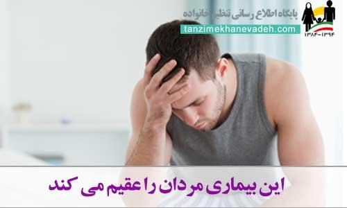 این بیماری مردان را عقیم می کند