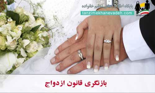 بازنگری قانون ازدواج