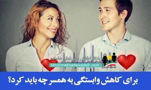 برای کاهش وابستگی به همسر چه باید کرد؟