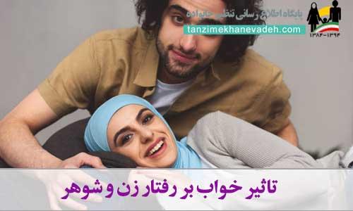 تاثیر خواب بر رفتار زن و شوهر