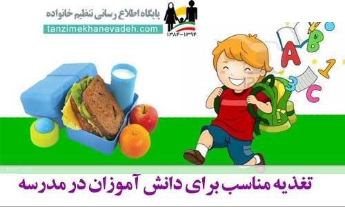 تغذیه مناسب برای دانش آموزان در مدرسه