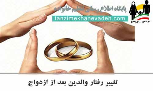 تغییر رفتار والدین بعد از ازدواج