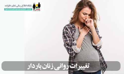 تغییرات روانی زنان باردار