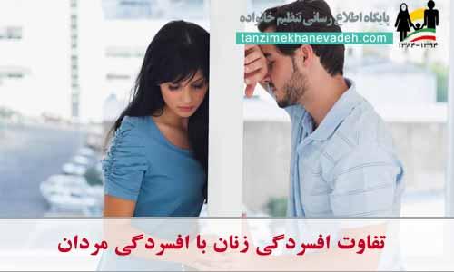 تفاوت افسردگی زنان با افسردگی مردان