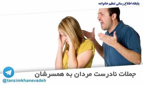 جملات نامناسب مردان به همسرشان