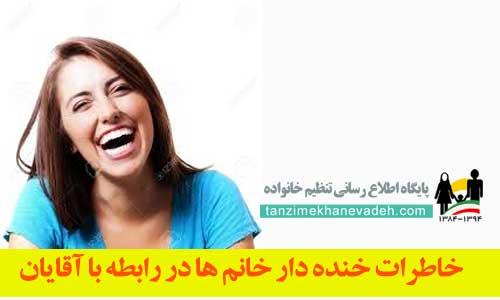 خاطرات خنده دار خانم ها در رابطه با آقایان