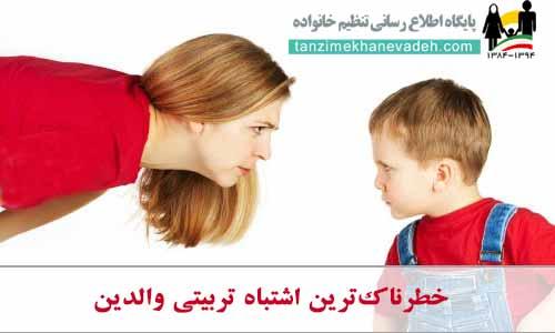 خطرناکترین اشتباه تربیتی والدین