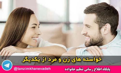 خواسته های زن و مرد از یکدیگر