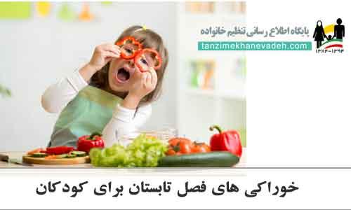 خوراکی های فصل تابستان برای کودکان