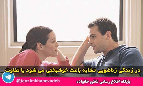 در زندگی زناشویی تشابه باعث خوشبختی می شود یا تفاوت