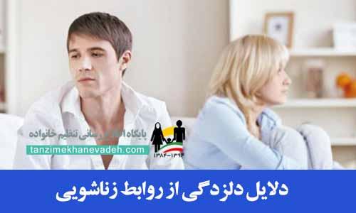 دلایل دلزدگی از روابط زناشویی