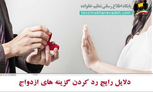 دلایل رایج رد کردن گزینه های ازدواج