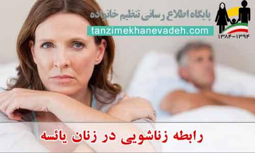 رابطه زناشویی در زنان یائسه