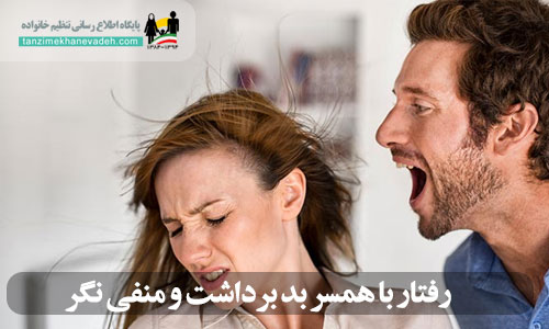 رفتار با همسر بد برداشت و منفی نگر