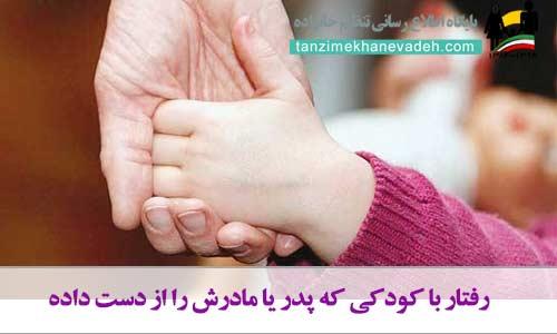رفتار با کودکی که پدر یا مادرش را از دست داده