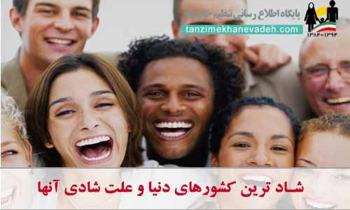 شاد ترین کشورهای دنیا و علت شادی آنها