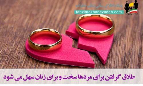 طلاق گرفتن برای مردها سخت و برای زنان سهل می شود