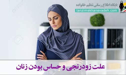 علت زودرنجی و حساس بودن زنان