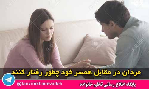 مردان در مقابل همسر خود چطور رفتار کنند