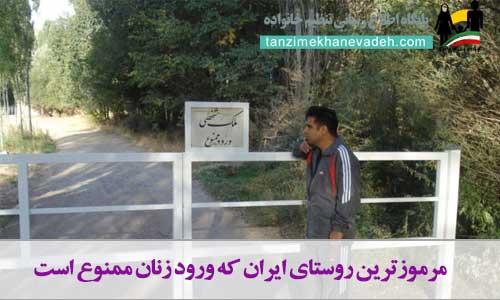 مرموزترین روستای ایران که ورود زنان ممنوع است