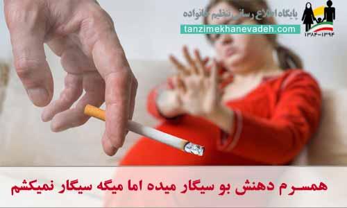 همسرم دهنش بو سیگار میده اما میگه سیگار نمیکشم
