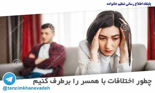 چطور اختلافات با همسر را برطرف کنیم