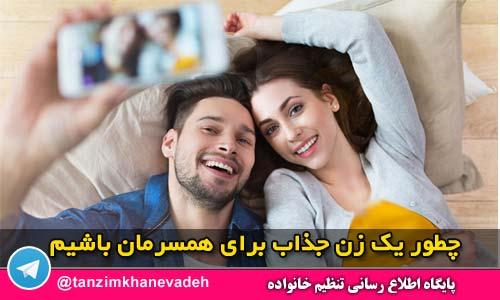 چطور یک زن جذاب برای همسرمان باشیم